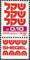 Israel 1980 Standby Sheqel b.jpg