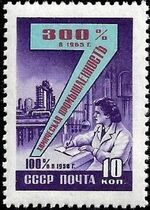 Soviet Union (USSR) 1959 Seven Year Plan (2nd Group) a