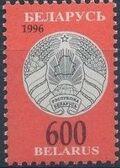Belarus 1996 Coat of Arms of Belarus (1st Group) c