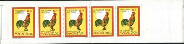 Macao 1993 Year of the Rooster Bb