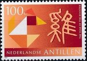 Netherlands Antilles 1997 Signs of the Chinese Calendar j
