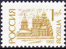 Russian Federation 1992 Monuments (1st Group) j