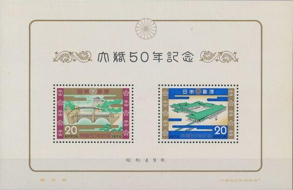Japan 1974 50th Anniversary of the Wedding of Emperor Hirohito and Empress Nagako SSa