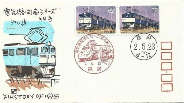 Japan 1990 Electric Locomotives (4th Issue) FDCc