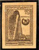 Azerbaijan 1922 Pictorials b