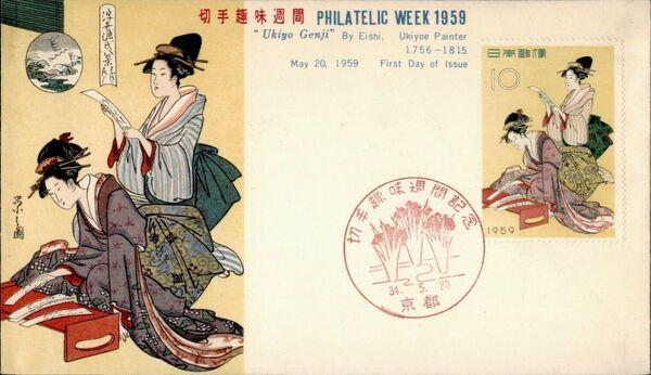 Japan 1959 Stamp Week FDCa