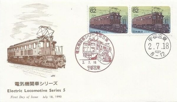 Japan 1990 Electric Locomotives (5th Issue) FDCc
