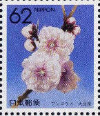Japan 1990 Flowers of the Prefectures zr