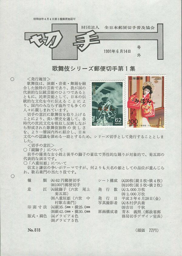 Japan 1991 Kabuki Theatre (1st Issues) FOLa