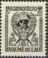 Laos 1956 1st Anniversary of the Admission of Laos to the UN a.jpg