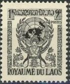 Laos 1956 1st Anniversary of the Admission of Laos to the UN a