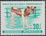 Mongolia 1968 Young Animals e