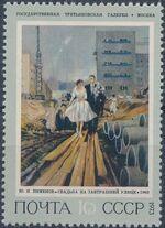 Soviet Union (USSR) 1973 Russian Paintings e