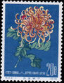 China (People's Republic) 1961 Chrysanthemums (3rd Group) e.jpg
