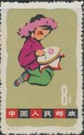 China (People's Republic) 1963 Children's Day g
