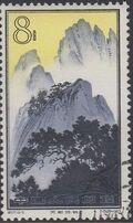 China (People's Republic) 1963 Hwangshan Landscapes e