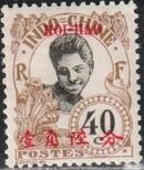 Hoi-Hao 1908 Indo-China Stamps of 1907 Surcharged HOI HAO and Chinese Characters k