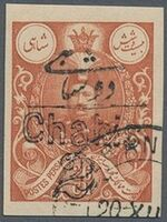 Iran 1910 Heraldic Lion h