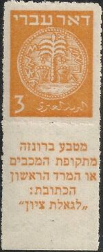 Israel 1948 Ancient Coins j