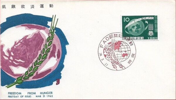 """Japan 1963 FAO """"Freedom from Hunger"""" Campaign FDCd"""