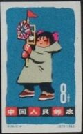 China (People's Republic) 1963 Children's Day d1