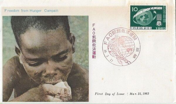 """Japan 1963 FAO """"Freedom from Hunger"""" Campaign FDCf"""