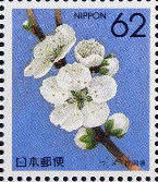 Japan 1990 Flowers of the Prefectures zn