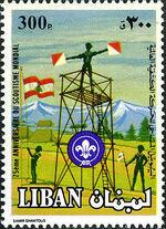 Lebanon 1983 Scouting Year b