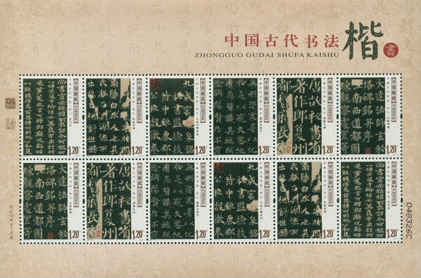 China (People's Republic) 2007 Ancient Chinese Calligraphy SSa