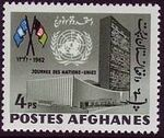 Afghanistan 1962 United Nations Day d