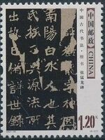 China (People's Republic) 2007 Ancient Chinese Calligraphy b