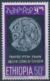 Ethiopia 1969 Ancient Ethiopian Coins f