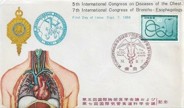 Japan 1958 International Congresses on Chest Diseases and Bronchoesophagology FDCf