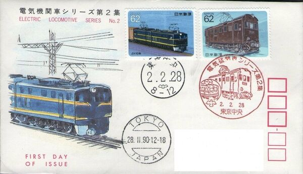 Japan 1990 Electric Locomotives (2nd Issue) FDCh