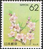 Japan 1990 Flowers of the Prefectures zg