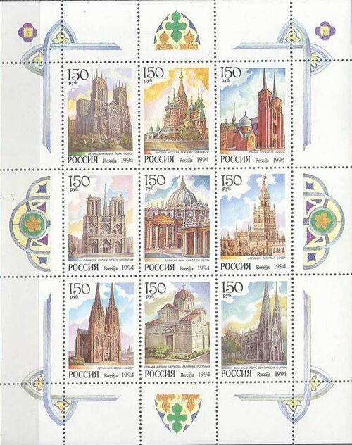 Russian Federation 1994 Cathedrals of World SSa