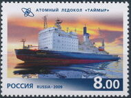 Russian Federation 2009 50th Anniversary of Nuclear Russian Navy b