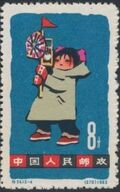 China (People's Republic) 1963 Children's Day d