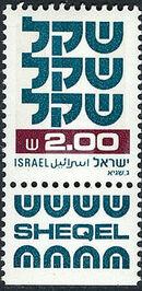 Israel 1980 Standby Sheqel h