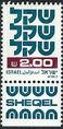 Israel 1980 Standby Sheqel h.jpg