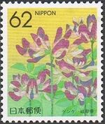 Japan 1990 Flowers of the Prefectures u