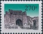 China (People's Republic) 1999 The Great Wall (5th Group) e