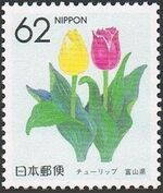 Japan 1990 Flowers of the Prefectures r