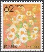 Japan 1990 Flowers of the Prefectures zb