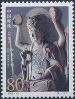 China (People's Republic) 2002 Dazu Stone Carvings a