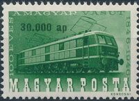 Hungary 1946 100th Anniversary of the Hungarian Railroad c