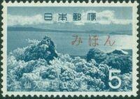 Japan 1963 Unzen-Amakusa National Park c