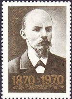 Soviet Union (USSR) 1970 100th Anniversary of the Birth of Vladimir Lenin b