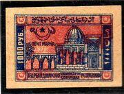 Azerbaijan 1922 Pictorials l