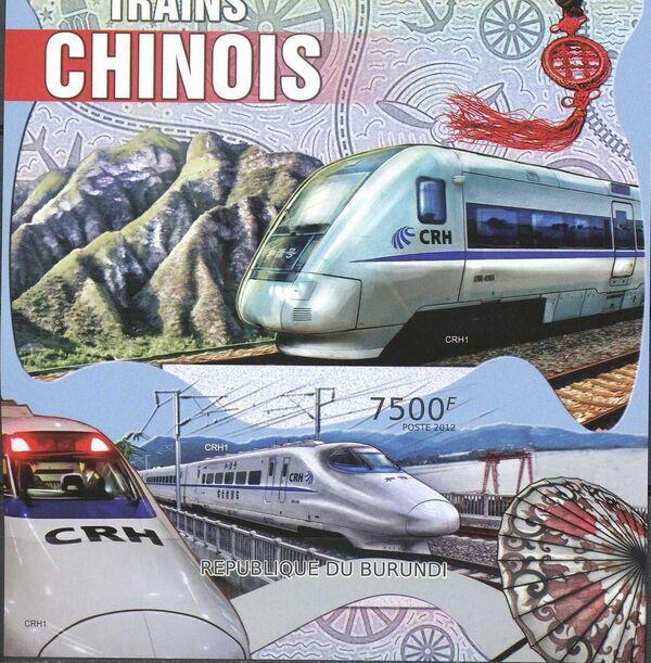 Burundi 2012 Speed Trains of China b